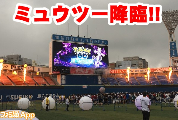 pokemongostadium07書き込み
