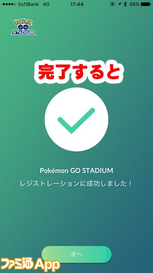 pokemongostadium11書き込み