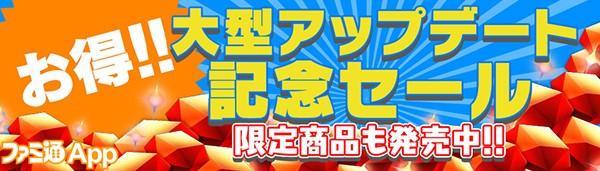 【キャンペーン2】記念セール