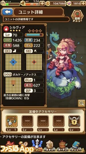 09_★4_シルヴィア_ステータス画面