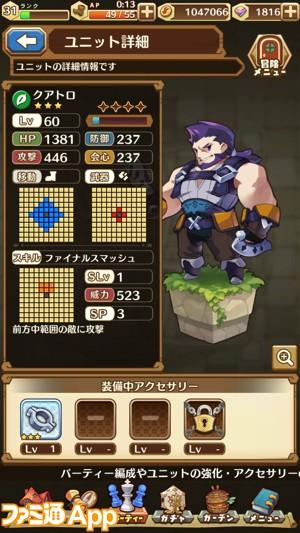 11_★3_クアトロ_ステータス画面
