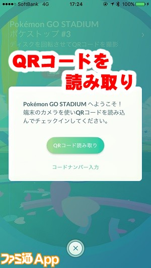 pokemongostadium10書き込み