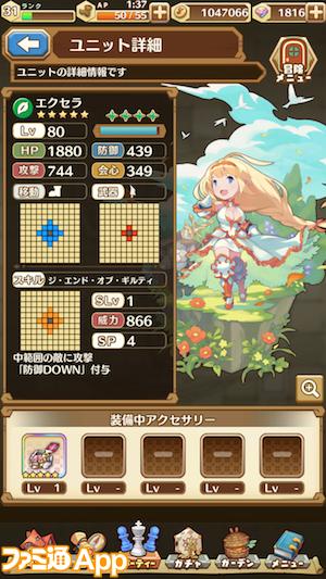 ★5_エクセラ_ステータス画面