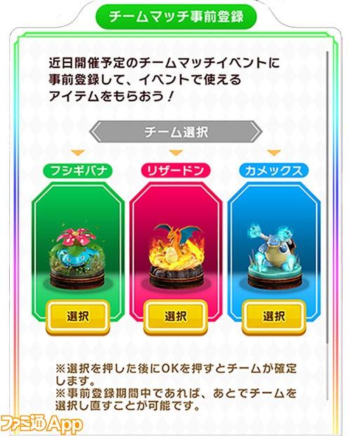 【予告1】チームマッチ