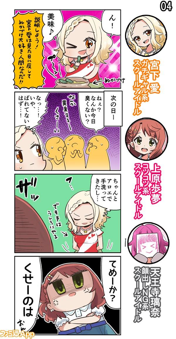 0823PDPファミ通App4コマ