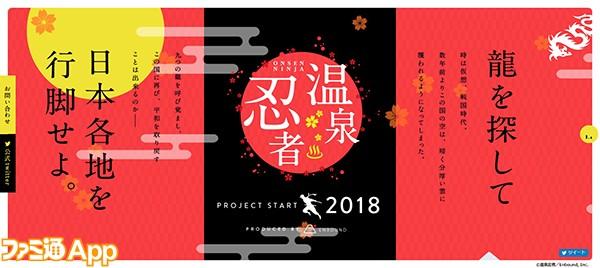 温泉忍者公式サイト