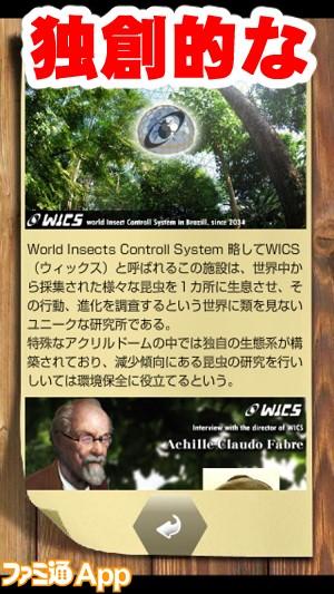 worldinsect02書き込み