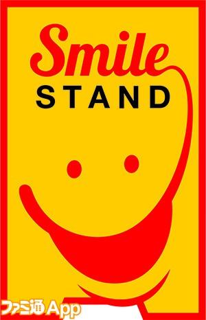 SmileStand_logomark_masterdata_151021_ol