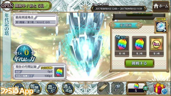 年代記の塔のトップ画面