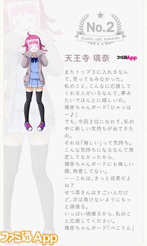 02_璃奈