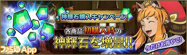 17_神輝石増量キャンペーン