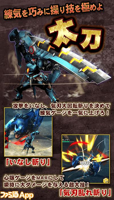 覇玉武器太刀