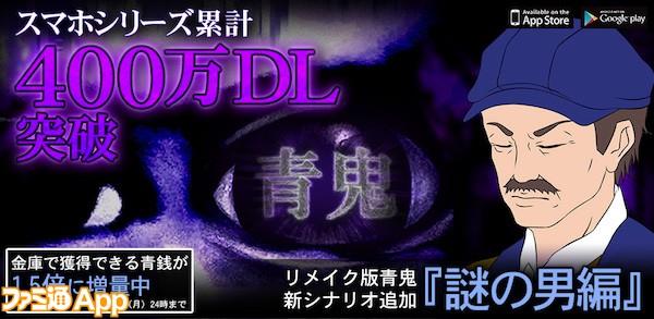 青鬼400万DLプレスリリース_キービジュアル