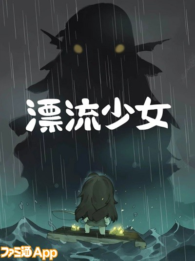 hyouryusyoujo01