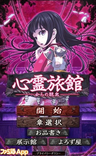 sinreiryokan01