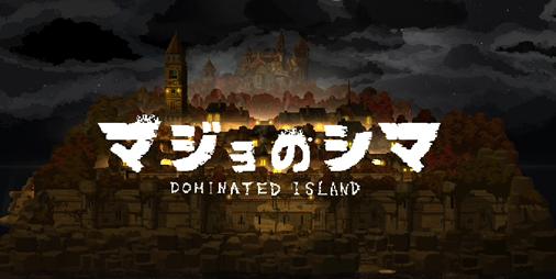 【新作】魔女の支配からは誰も逃れられない!呪われた島で幻想的なアドベンチャーが楽しめる『マジョのシマ』