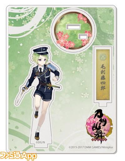 アクリルフィギュア(戦闘)64:毛利藤四郎