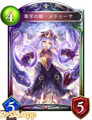 毒牙の姫・メドゥーサ(進化後)