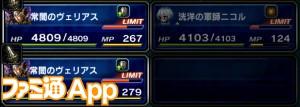2LBゲージ増加