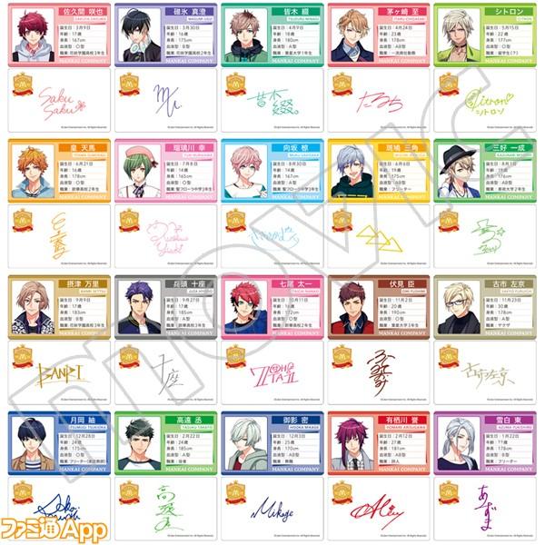 MANKAIカンパニー団員プロフィールカードコレクションB