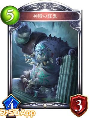 神殿の狂鬼(進化前)