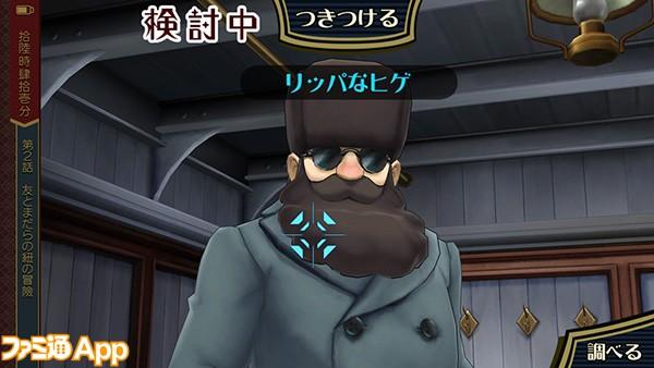 大逆転_探偵パート_共同推理04