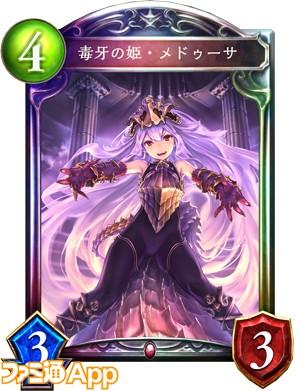 毒牙の姫・メドゥーサ(進化前)