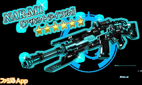無人戦争2099_武器_NAR-M1