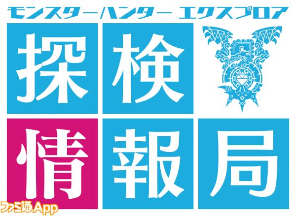 探検情報局ロゴ