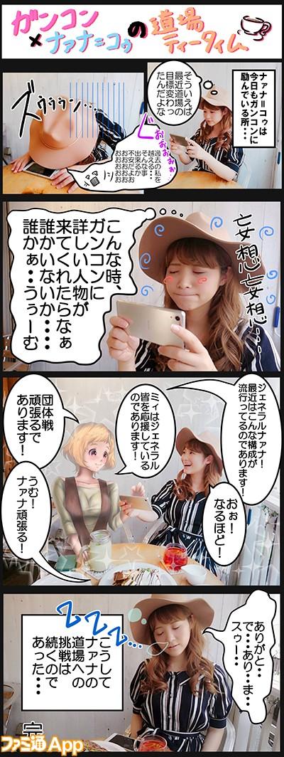 6ガンコンブログ用の漫画