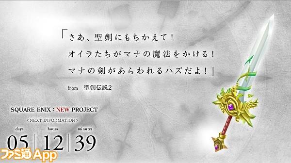 聖剣伝説2_マナの剣