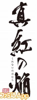 s-web_真紅の焔-真田忍法帳