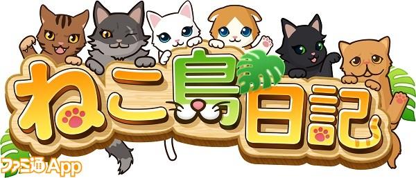 ねこ島日記logo