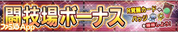 web・闘技場ボーナス
