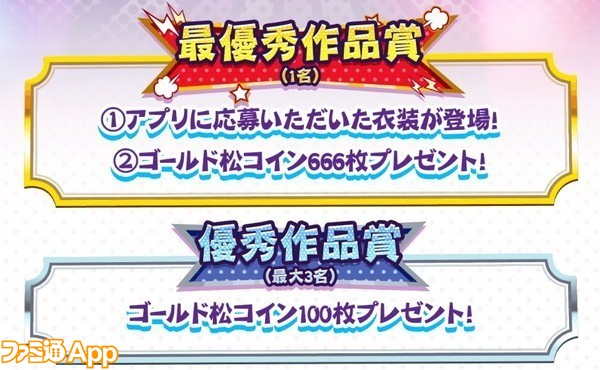 たび松_コンテスト3