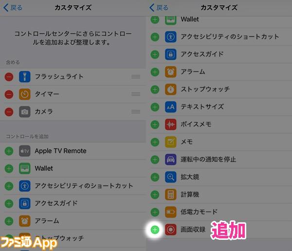 iOS11_画面録画4