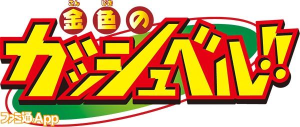 金色のガッシュベル!!アニメ