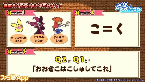 8_09_2謎解き4