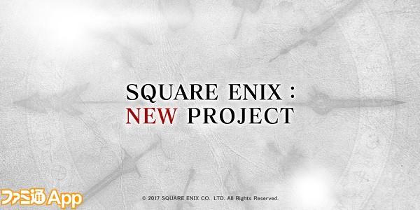 スクウェア・エニックス新規プロジェクトカウントダウン