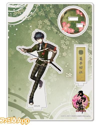 アクリルフィギュア(戦闘)66:篭手切江