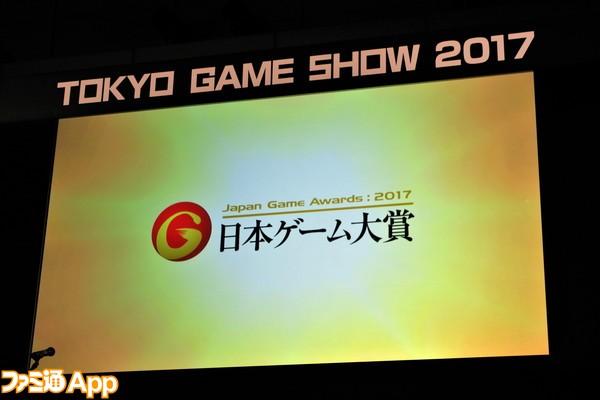 日本ゲーム大賞1