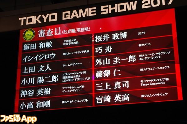 日本ゲーム大賞2017_7