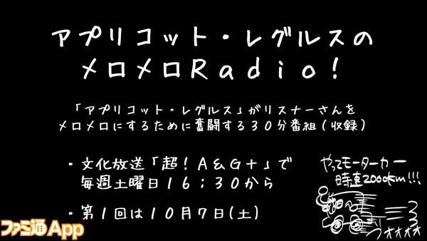 SUKUMERO_TGS_SLIDE_RADIO