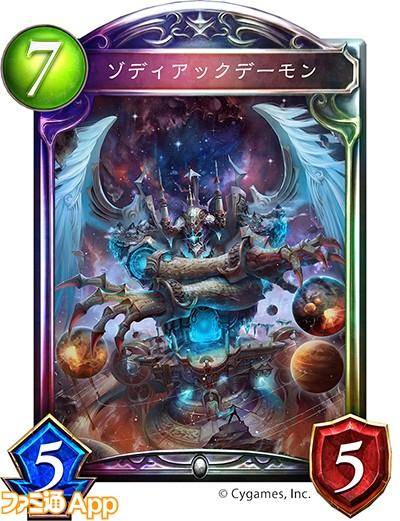 ゾディアックデーモン(進化前)