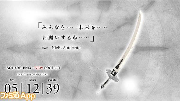 NieR-Automata_白の契約