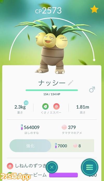 ポケモンGOナッシー