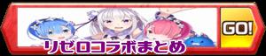 banner_rezero_s