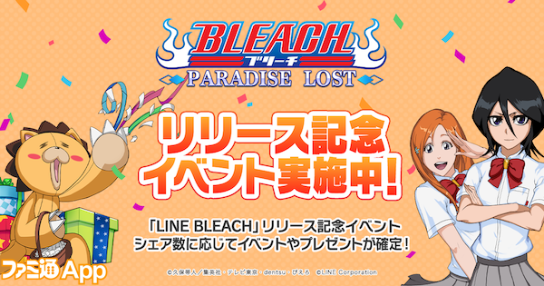 bleach_event