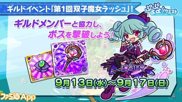 6_01双子魔女