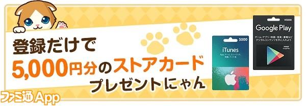 campaign_0101